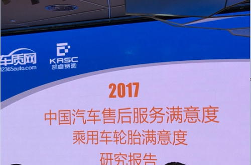 中国汽车售后服务满意度及乘用车轮胎满意度报告现场图