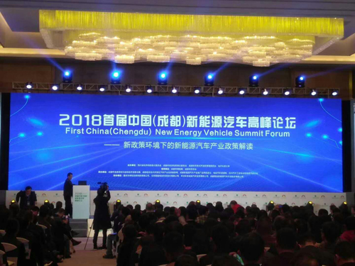 2018首届中国新能源汽车高峰论坛在成都圆满举行
